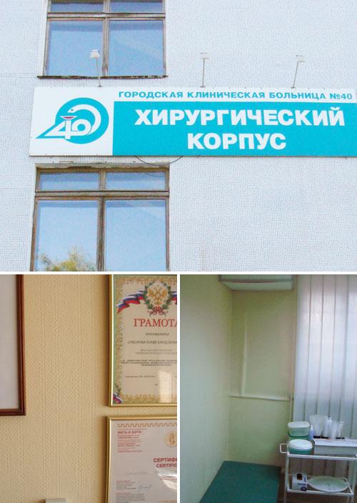 Лучшая больница москвы по нейрохирургии