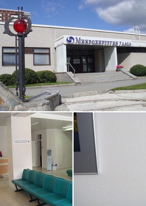 Бюро платных услуг областная больница в архангельске